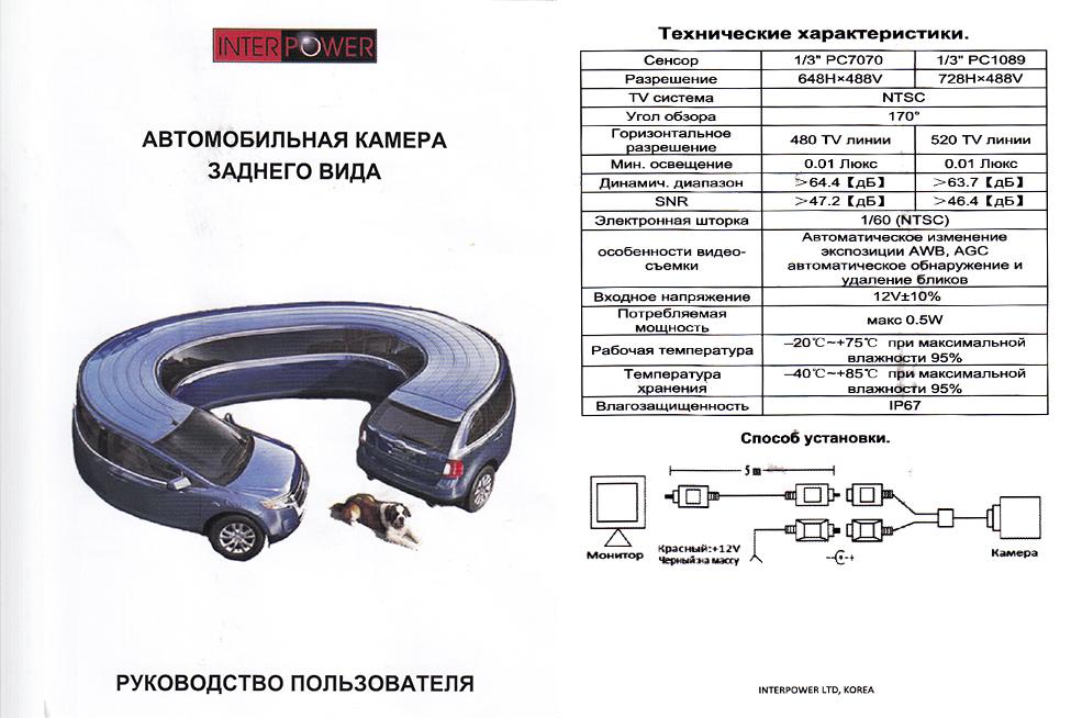Камера заднего вида Interpower IP-980 HD - фото 9