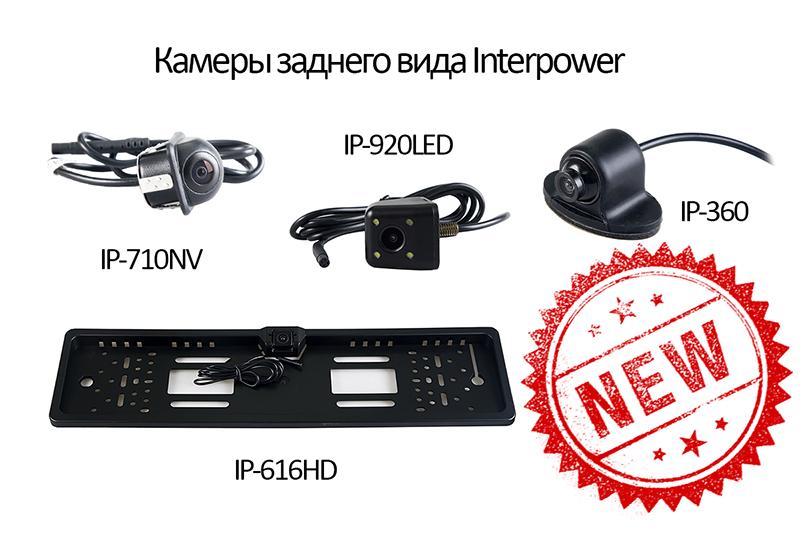 Камера заднего вида Interpower IP-360 - фото 6