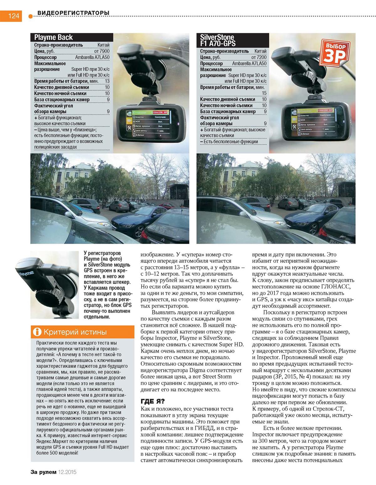 Журнал за рулем видеорегистратор